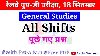 RRB Group D (18 Sept 2018, All Shifts) General Studies | Exam Analysis and Asked Question