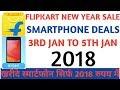 FLIPKART NEW YEAR 2018 SMARTPHONE SALE - ALL DEALS