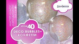 Искусство Аэродизайна. Урок №40. Bubbles (баблс) и конфетти