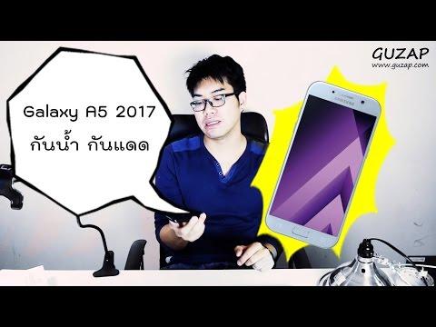 รีวิว : Samsung Galaxy A5 2017 ความรู้สึก 18+