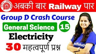 12:00 PM - Group D Crash Course | GS by Shipra Ma'am | Day#15| Electricity Top-30 Questions