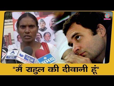 Rahul Gandhi ki deewani