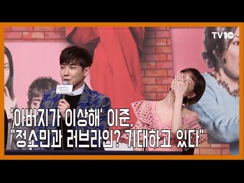[TV10] 이준(Lee joon)
