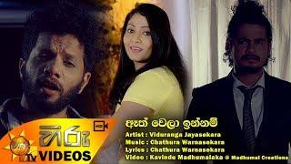 Eth Wela Innam - Viduranga Jayasekara | [www.hirutv.lk] Thumbnail