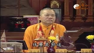 【王禪老祖玄妙真經381】| WXTV唯心電視台