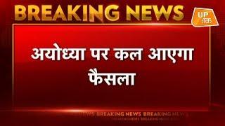 BREAKING NEWS: Ayodhya विवाद पर कल सुबह 10:30 बजे आएगा Supreme Court का फैसला
