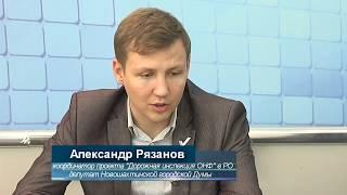 Активисты Общероссийского народного фронта о борьбе со свалками и плохими дорогами