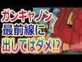 【ガンダム】アムロも乗ったガンキャノン【RX-77-2】強度は公国軍のMSの〇倍!ただし…