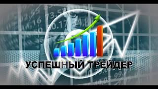 Успешный трейдер. Бинарные опционы Сигналы торговля | Индикаторы для бинарных опционов(, 2017-07-14T17:58:55.000Z)