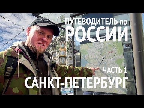 Путеводитель по России   Санкт Петербург   Часть 1   12+