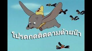 การ์ตูน!! เพื่อคนรักช้าง...ช้างน้อยดัมโบ้ (เสียงไทย) เดอะมูฟวี่
