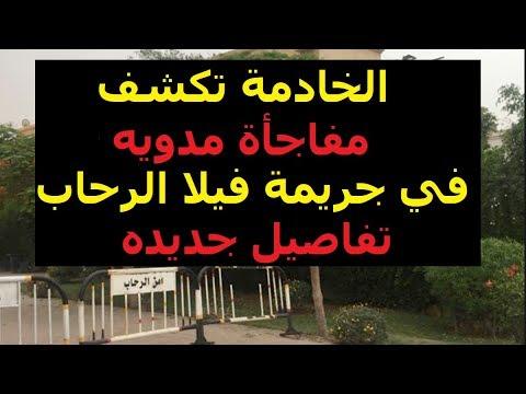 شاهد الخادمه ماذا قالت في مجزرة فيلا الرحاب | تكشف عن مفاجأه في القضيه thumbnail