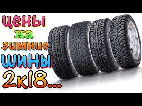 ЦЕНЫ НА ЗИМНЮЮ РЕЗИНУ ОСЕНЬ-ЗИМА 2018го года! шипы 2018-2020.