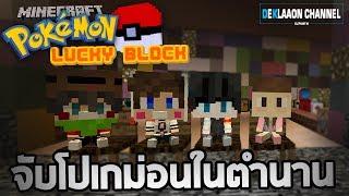 Minecraft LuckyBlock Pokemon - มีโปเกม่อนในตำนาน ก็แพ้ได้ ft.TAEJK