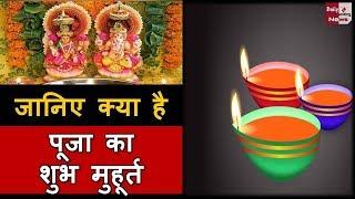 Diwali 2017 : जानिए क्या है पूजा का शुभ मुहूर्त   Diwali Laxmi Pooja Shubh Muhurat  