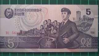 Обзор банкнота СЕВЕРНАЯ КОРЕЯ, 5 вон, 1998 год, Пхеньян КНДР, бона, купюра, бонистика, нумизматика,