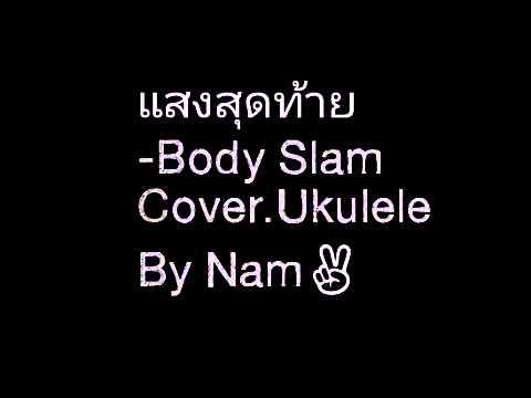 แสงสุดท้ายcover.ukulele