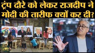 Donald trump india visit पर ahmedabad में programme के पीछे की वजह Rajdeep sardesai बता रहे हैं