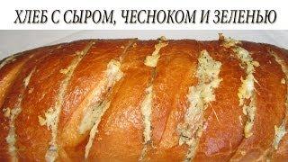 Хлеб с сыром и чесноком. Хлеб запеченный с сыром, чесноком и зеленью.