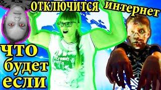 ЧТО БУДЕТ ЕСЛИ ОТКЛЮЧИТСЯ ИНТЕРНЕТ? / What will happen if off the Internet?   Liliya and IrinaGrace