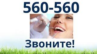 видео Где найти хорошую стоматоллогию