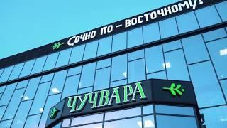 Ресторан ЧУЧВАРА (Aktobe)