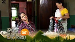 Sooriya Wachchasa | Episode 51 - (2018-11-07) | ITN Thumbnail