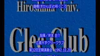 広島大学グリークラブ.
