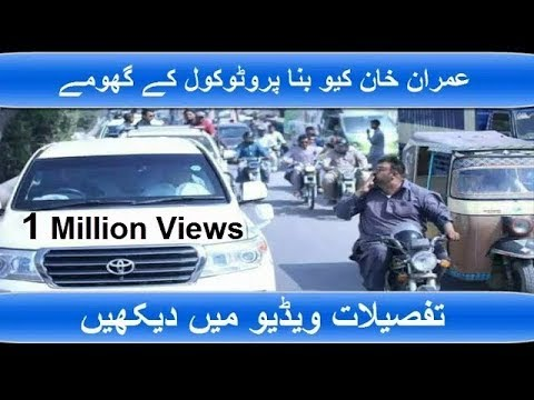 Imran Khan PTI Chairman Why Travel Without Protocol In Karachi 23 Oct 2017  Watch Urdu Video