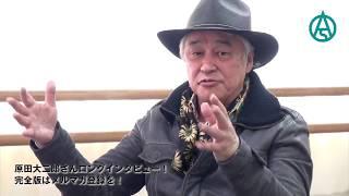 役者、原田大二郎さんが、2018年7月に演技に特化したアレクサンダーテク...