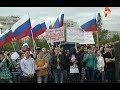 Митинг против коррупции: как это было в Оренбурге.