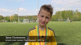 Эрик Поляченок, Металлист (Харьков)