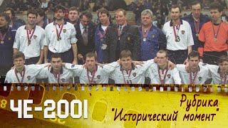 Рубрика Исторический момент Голы сборной России на ЧЕ 2001