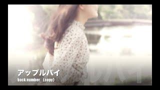 back number - アップルパイ
