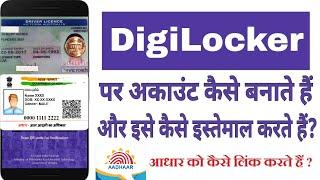 digilocker sign up in hindi  digilocker account kaise banaye 2018 new how to use digilocker