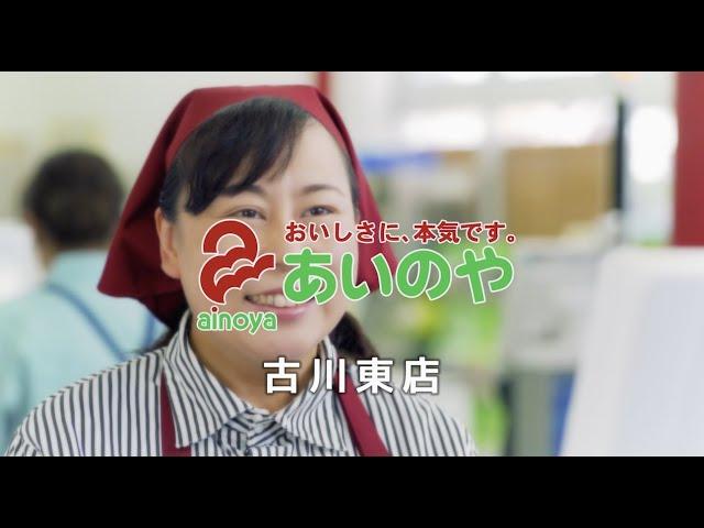 あいのや_古川東店CM