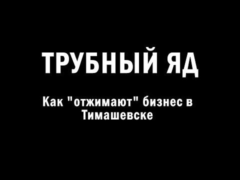 """Как """"отжимают"""" бизнес в Тимашевске"""