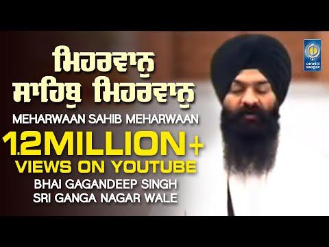 Meharwaan Sahib Meharwaan - Bhai Gagandeep Singh Ji Sri Ganga Nagar Wale | Amritt Saagar