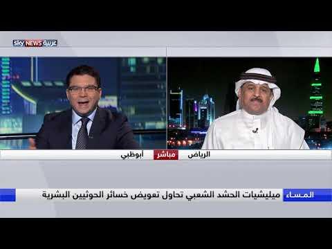 حشد شعبي في اليمن.. أذرع طهران تهب لمساعدة الحوثيين  - نشر قبل 16 دقيقة
