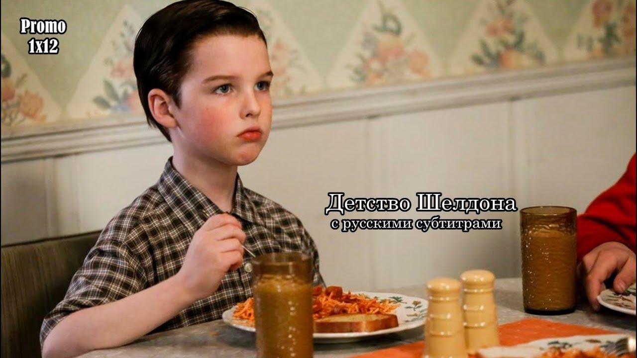Детство Шелдона 1 сезон 12 серия - Промо с русскими субтитрами // Young Sheldon 1x12 Promo
