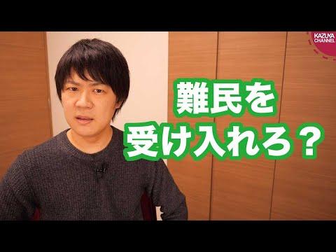 2019/11/25 ローマ教皇「日本は難民を受け入れて」←え?