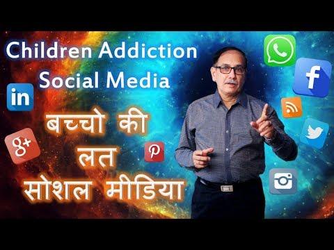 Children Addictions | Facebook, Whatsapp, Net Motivational Video बच्चो की लत सोशल मीडिया