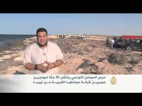 حرس السواحل التونسي ينتشل 43 جثة لمهاجرين سوريين