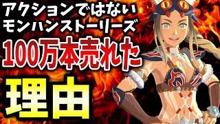 【驚愕】「モンハンストーリーズ2が結局100万本!?」純国産RPGとして確立するのか?【モンハンラジオ】