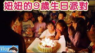【Vlog】妞妞的9歲生日派對[NyoNyoTV妞妞TV玩具]