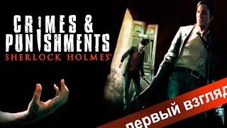 Первый взгляд: Sherlock Holmes Crimes & Punishments