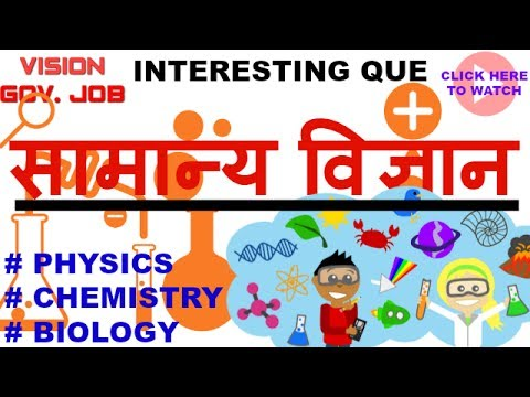 || General Science || सामान्य विज्ञान || important questions || for mpsc upsc sti psi asst exams ||
