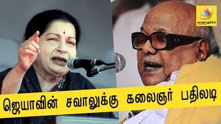 Jayalalitha criticize Karunanidhi for not attending the Assembly