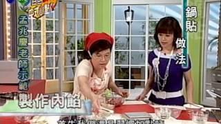 【鍋貼】地方特色小吃
