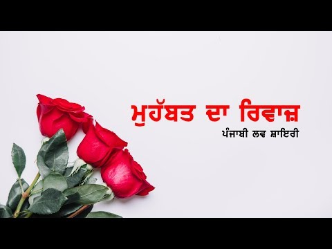 ਮੁਹੱਬਤ ਦਾ ਰਿਵਾਜ਼ | Emotional Heart Touching Love Quotes - That Will Touch Your Heart